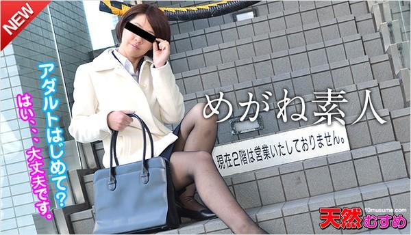 10musume 041614_01天然むすめがね素人新入社员メガネOL佐伯ほのか
