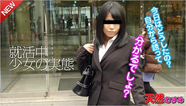 10musume 030514_01天然むすめ就活活动中のリクルートスーツ娘