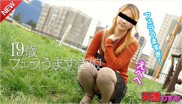 10musume 031114_01天然むすめ公衆トイレでフェラフェラがうますぎる19歳娘桥本美穂