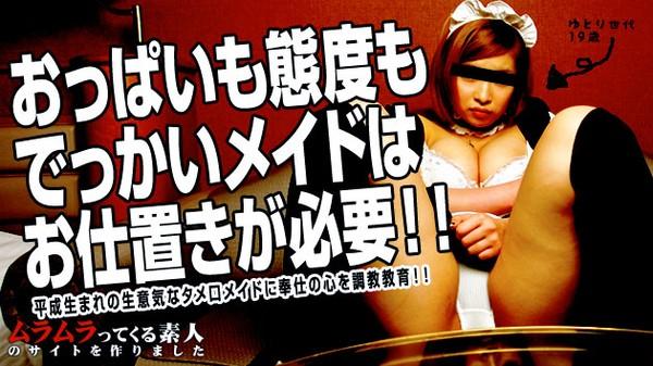 Muramura 031814_039 ゆとり世代の礼仪作法も知らない出张メイドに俺なり