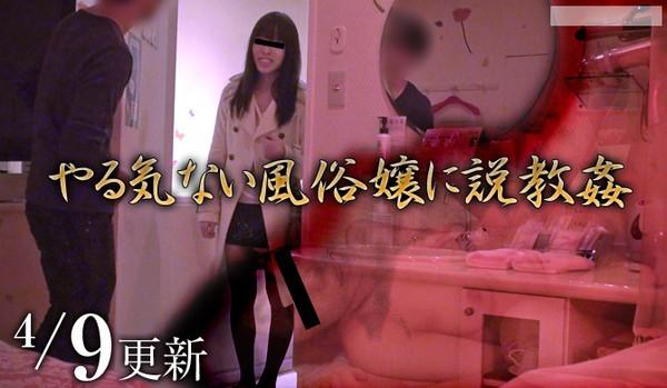 Mesubuta 140409_782_01 メス豚 やる気ない风俗嬢に説教姦