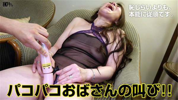 Pacopacomama 021617_027 さらに能天気になったパコパコおばさん 古川澄江