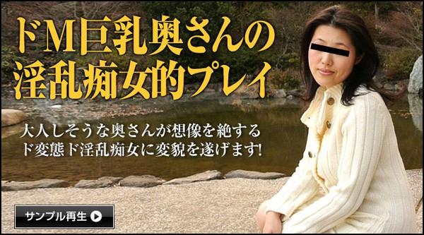 Pacopacomama 031414_124 M女を変态痴女にする 沢村ゆうみ