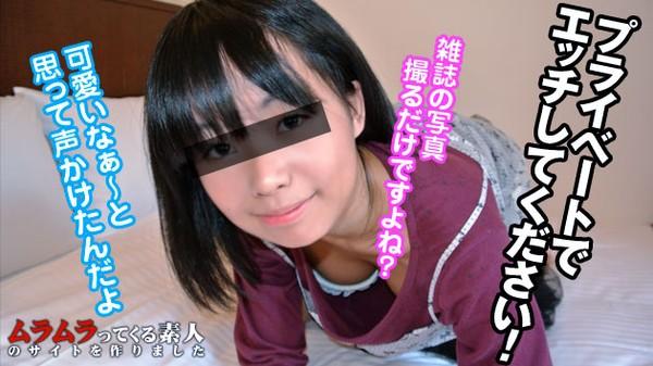Muramura 122112_789 読者モデルになりませんか