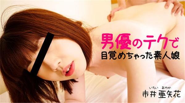 HEYZO 1661 男优のテクで目覚めちゃった素人娘 市井亜矢花