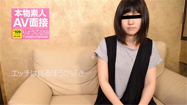 天然むすめ 030118_01 素人AV面接 エッチは见ることのほうが好きです 木村凉子