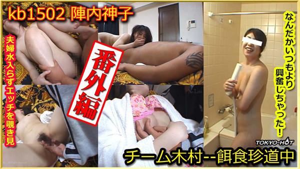 Tokyo Hot kb1502 チーム木村番外编 阵内神子