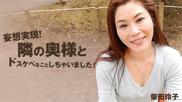 HEYZO 1684 妄想実现隣の奥様とドスケベなことしちゃいました 柴田玲子