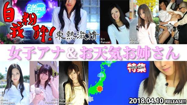 Tokyo Hot n1298 东热激情 自我粉砕女子アナお天気お姉さん 特集