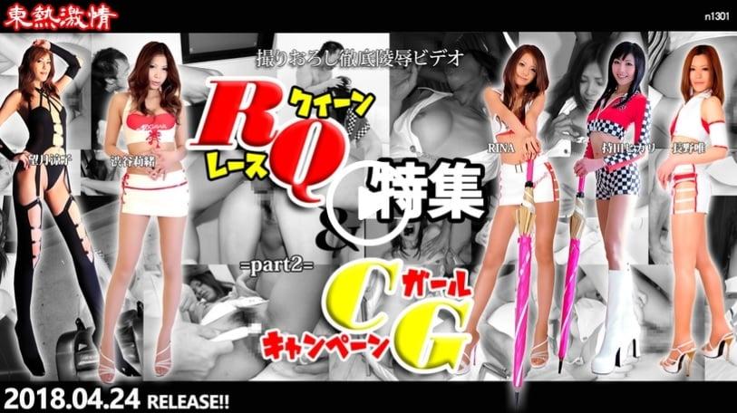 Tokyo Hot n1301 东热激情 RQキャンギャル特集