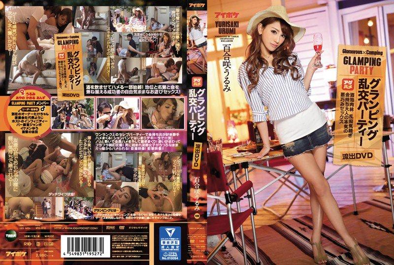 アゲハメグランピング乱交パーティー 流出DVD ipx010