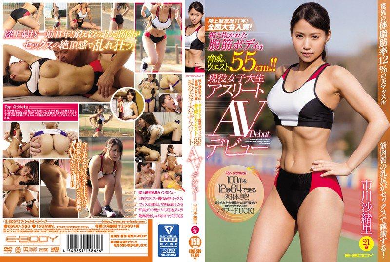 有着11年田径队经历的女学生为了尝试新的锻炼方法 报名参加AV拍摄 AV首秀 市川沙绪里21岁 ebod583
