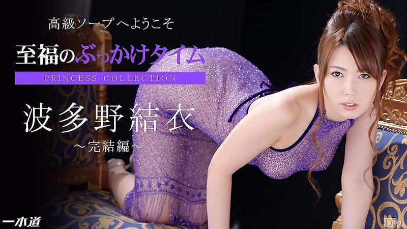 公主图鉴欢迎来到高级泡泡浴完结编波多野结衣