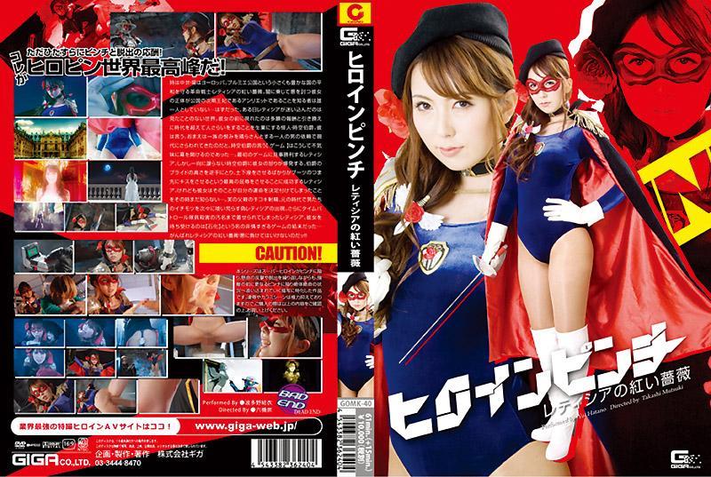 女英雄危机莱蒂西亚的深红蔷薇波多野结衣YuiHatanoGIGA