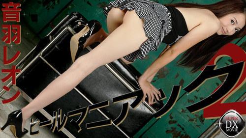 性感高跟鞋~音羽レオン