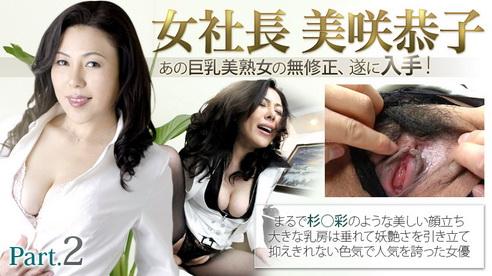 女社长~美咲恭子 前编1