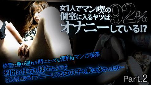 女人在单人房间的手淫 Part.3
