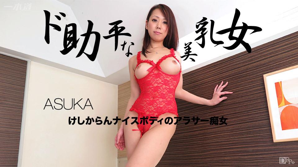 美巨乳美熟女Sex ASUKA