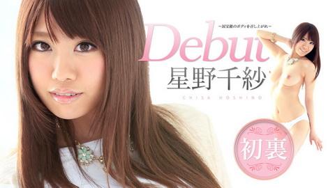 Debut Vol.21 星野千纱