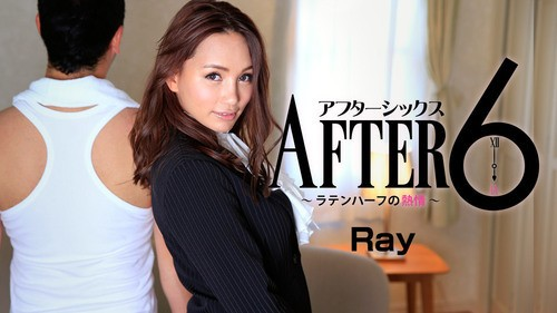 AFTER 6 热情混血儿~Ray