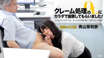 危机处理OL谢罪 Vol.3 青山茉利奈