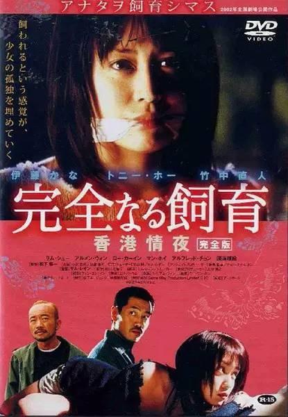 香港三级片系列-完全饲育专属女仆