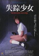 香港三级片系列-成人剧情片失蹤少女1