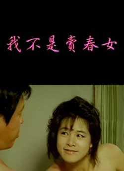 香港三级片系列-我不是卖春女2