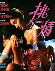 香港三级片系列-挑情