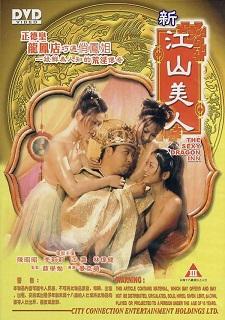 香港三级片系列-新江山美人