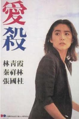 香港三级片系列-爱杀1