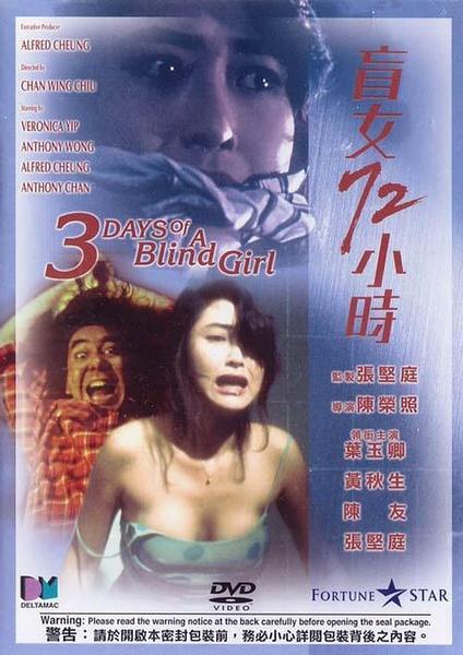 香港三级片系列-叶玉卿盲女72小时1