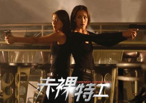 香港三级片系列-赤裸特工