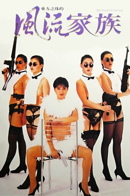 香港三级片系列-风流家族2