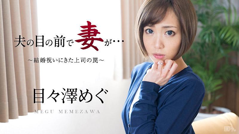 在老公面前被干祝婚上司陷阱目目泽惠早乙女爱