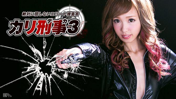 カリ刑事-3-目々泽めぐ