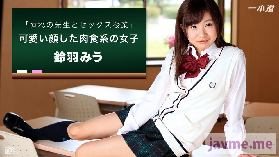 教室で憧れの先生とSEX-铃羽みう