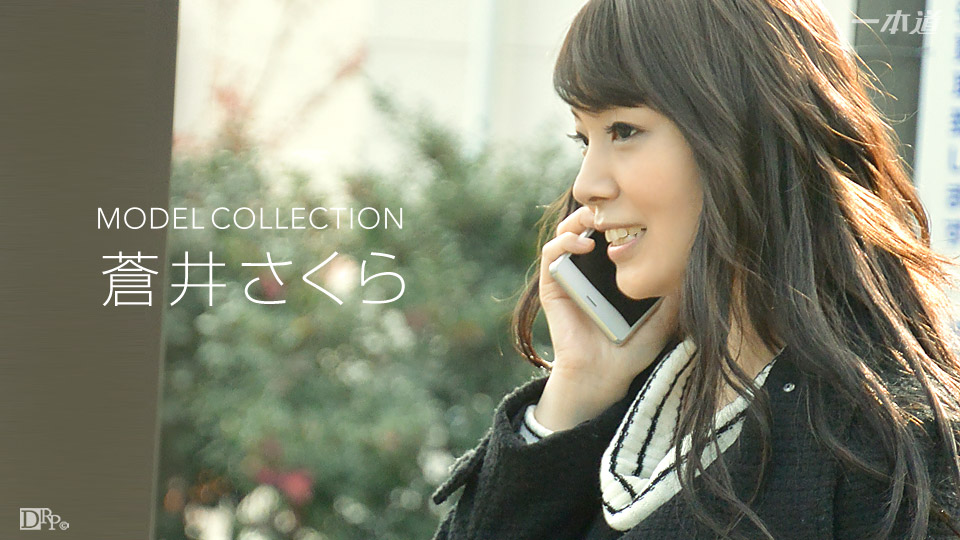 モデルコレクション-苍井さくら