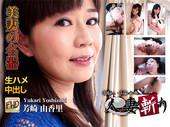 C0930 pla0086 人妻斩り 芳崎 由香里 Yukari Yoshizaki_1