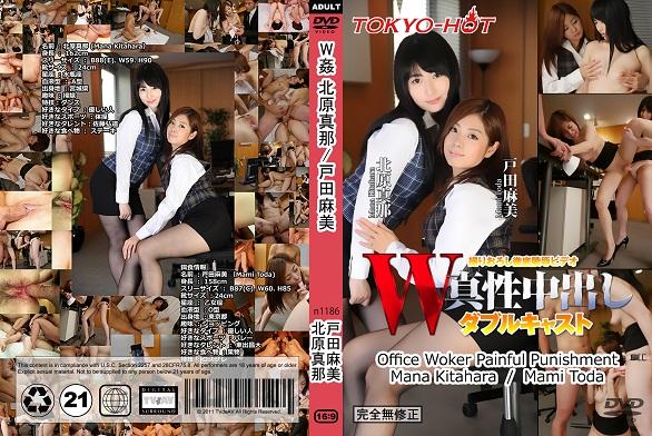 东京热 Tokyo Hot n1186 W姦~北原真那 戸田麻美