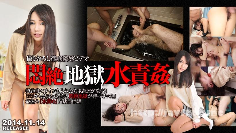 Tokyo Hot n0999 闷絶地狱水责姦