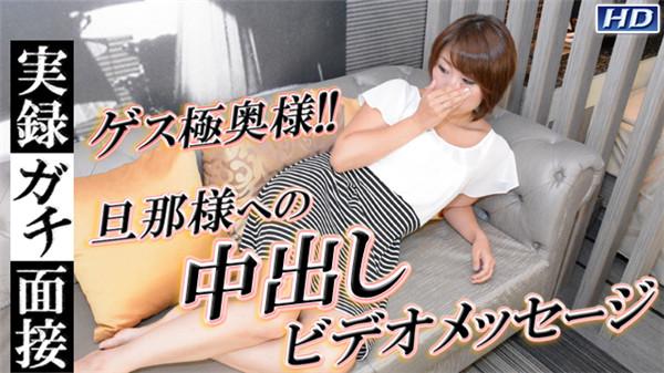 カチん娘! gachi1041 柚子-実録カチ面接110-