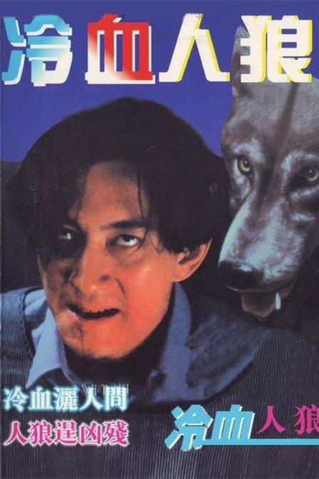 香港三级片系列-冷血人狼
