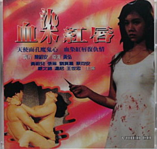 台湾三级片-血染红唇