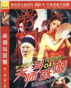 香港三级片系列-天师斗妖姬34-404