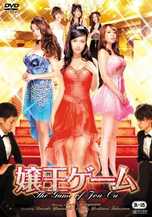 香港三级片系列-娘王第1回