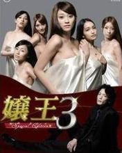 香港三级片系列-娘王第3、4回