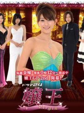 香港三级片系列-娘王第7、8回