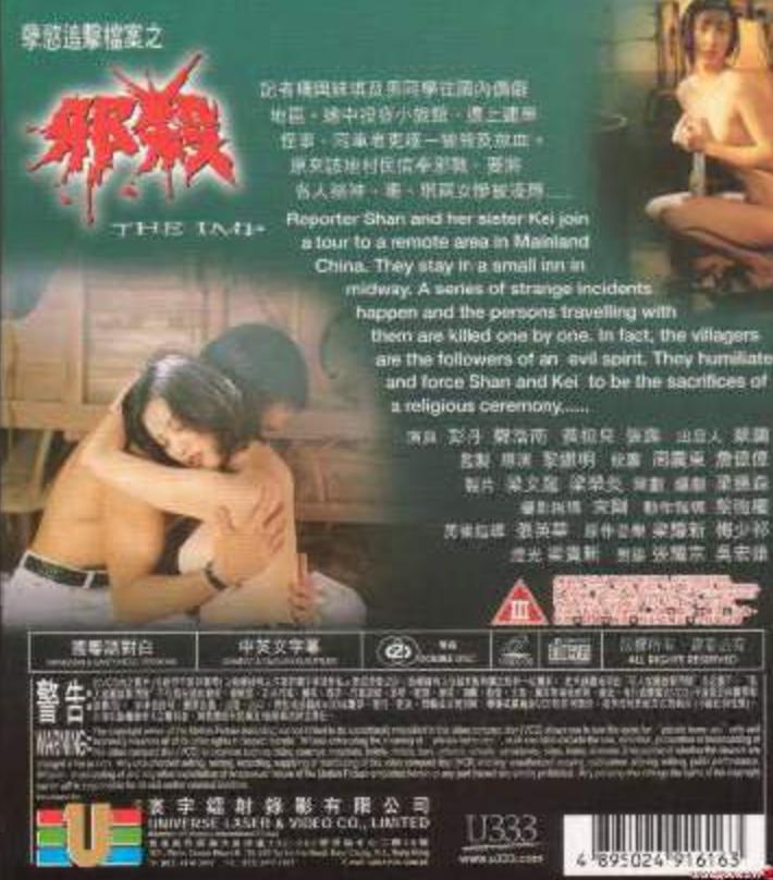 香港三级片系列-孽欲追击档案之邪杀