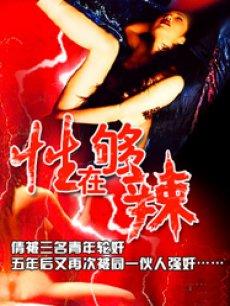 香港三级片系列-性在够辣